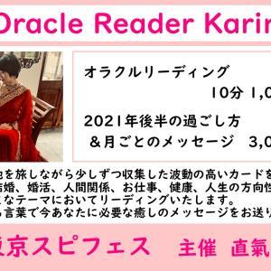 出展者紹介【Oracle Reader Karin】8月29日(日)東京スピフェスin浜松町