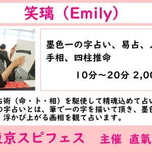 出展者紹介【笑璃(Emily)】8月29日(日)東京スピフェスin浜松町