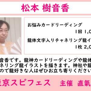 出展者紹介【松本樹音香】8月29日(日)東京スピフェスin浜松町