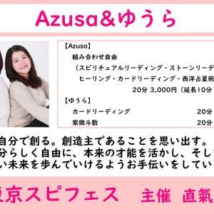 出展者紹介【Azusa&ゆうら】8月29日(日)東京スピフェスin浜松町