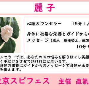 出展者紹介【麗子】8月29日(日)東京スピフェスin浜松町