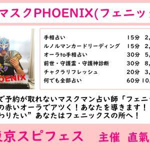 出展者紹介【占いマスクPHOENIX(フェニックス)】8月29日(日)東京スピフェスin浜松町