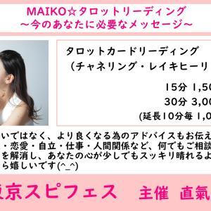 出展者紹介【MAIKO☆タロットリーディング】8月29日(日)東京スピフェスin浜松町