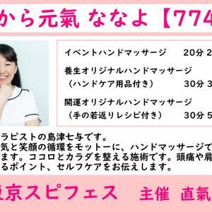 出展者紹介【手から元氣 ななよ【774】】8月29日(日)東京スピフェスin浜松町
