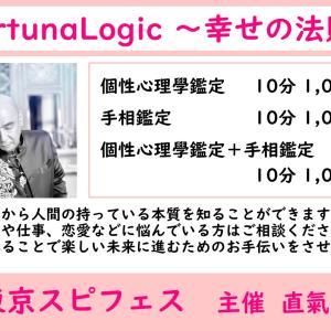 出展者紹介【FortunaLogic ~幸せの法則~】8月29日(日)東京スピフェスin浜松町
