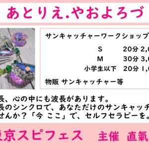 出展者紹介【あとりえ.やおよろづ】8月29日(日)東京スピフェスin浜松町