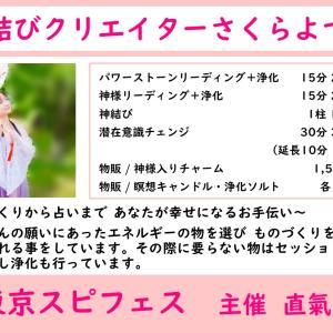 出展者紹介【神結びクリエイターさくらよつは 】8月29日(日)東京スピフェスin浜松町