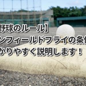 【野球のルール】インフィールドフライの条件をわかりやすく説明します!