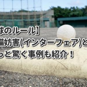 【野球のルール】守備妨害(インターフェア)とは?あっと驚く事例も紹介!