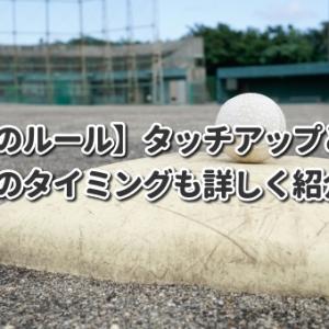 【野球のルール】タッチアップとは?離塁のタイミングも詳しく紹介!