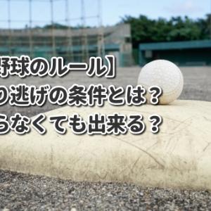 【野球のルール】振り逃げの条件とは?振らなくても出来る?