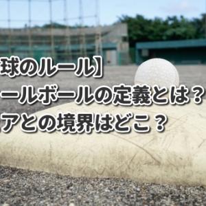 【野球のルール】ファールボールの定義とは?フェアとの境界はどこ?