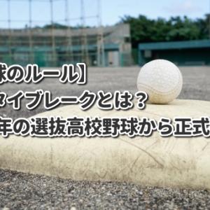 【野球のルール】延長タイブレークとは?2018年の選抜高校野球から正式導入!