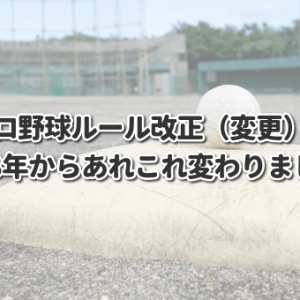 【プロ野球ルール改正(変更)】2018年からあれこれ変わりました!