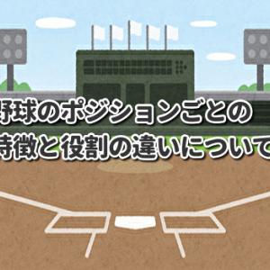 野球のポジションごとの特徴と役割の違いについて!