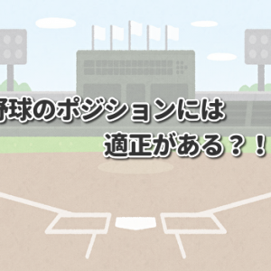 野球のポジションには適正がある?!
