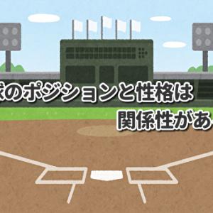 野球のポジションと性格は関係性がある?