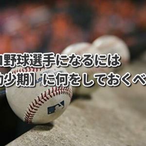プロ野球選手になるには【幼少期】に何をしておくべき?