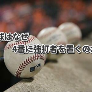野球はなぜ4番に強打者を置くのか?