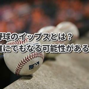 野球のイップスとは?誰にでもなる可能性がある?