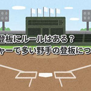 野手登板にルールはある?メジャーで多い野手の登板について。