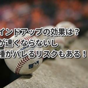 ワインドアップの効果は?球が速くならないし球種がバレるリスクもある!?