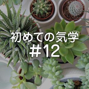 初めての気学 #12 運命の仕組みは双六と同じ