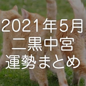 2021年5月の運勢・九星別&全体運