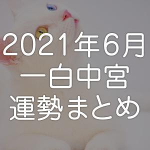 2021年6月の運勢・九星別&全体運