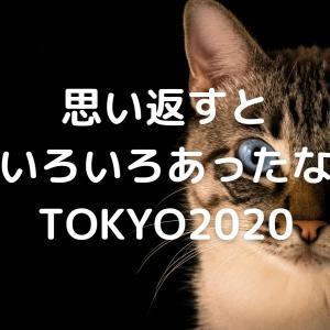 思い返すといろいろあったなTOKYO2020