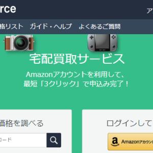 リコマース 宅配買取のサービスや口コミ評判を紹介!