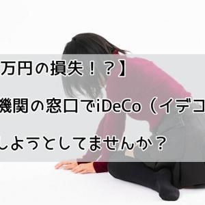 【20万円の損失】金融機関の窓口でiDeCo(イデコ)開設しようとしてませんか?