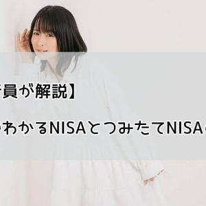 【元行員が解説】3分でわかるNISAとつみたてNISAの違い