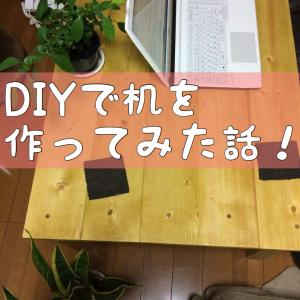 DIYで机を作ってみた話!
