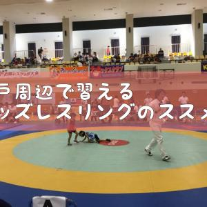松戸周辺で習えるキッズレスリングのススメ!