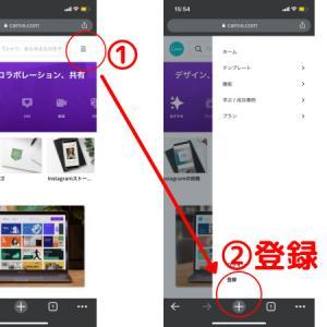 スマホアプリ【CanvaやPhonto】でアイキャッチ画像を作る方法