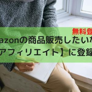 Amazonの商品販売したいなら【もしもアフィリエイト】に登録しよう!