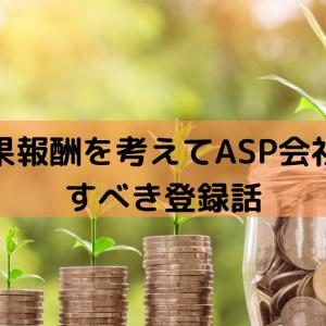 成果報酬を考えてASP会社を登録すべき話