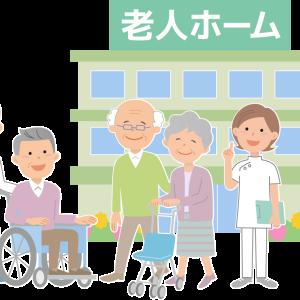 看護師単発バイトで、初めての老人ホーム