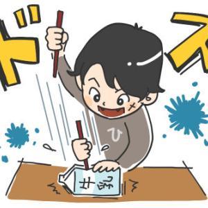 【荒れる小3】エキセントリック ピコ太郎