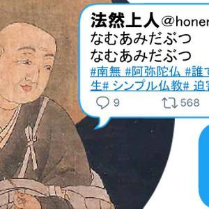 風の時代が来るらしい:鎌倉仏教とインターネット文化