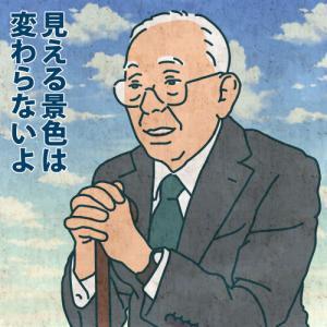 長谷川和夫先生の生きざまが芸術的すぎる