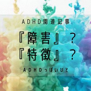 ADHDは『障害』?『特徴』?