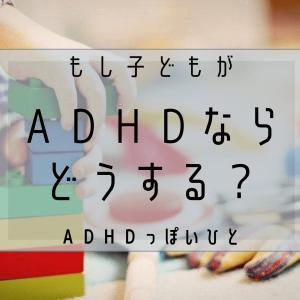 子どもがADHDならどうする?