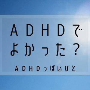 ADHDでよかった?