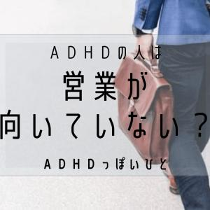 ADHDは『営業』が向いていない?