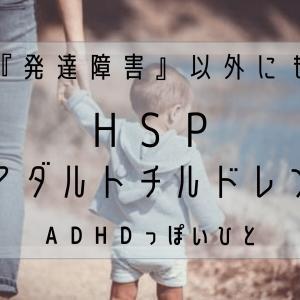 HSP・アダルトチルドレン 『発達障害』以外にも