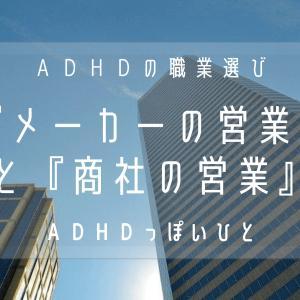 ADHDの職業選び 『メーカーの営業』と『商社の営業』