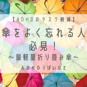 【ADHDのタスク軽減】傘をよく忘れる人必見!~最軽量折り畳み傘~