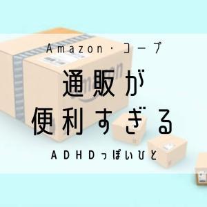 通販が便利すぎる!!~Amazon・コープ(生協)でタスク軽減~